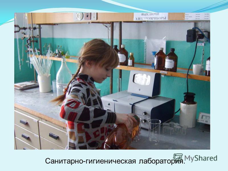 Санитарно-гигиеническая лаборатория.
