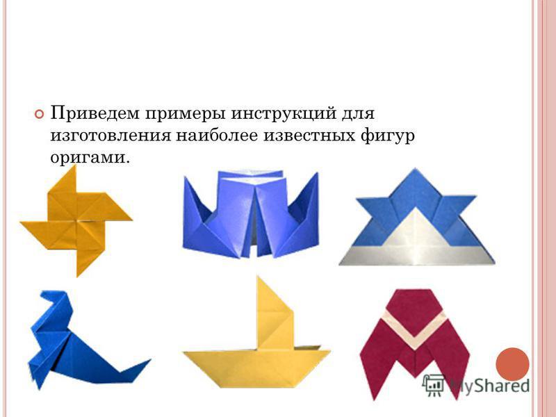 Приведем примеры инструкций для изготовления наиболее известных фигур оригами.