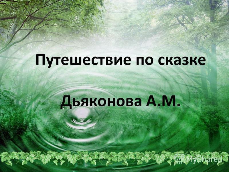 Путешествие по сказке Дьяконова А.М.