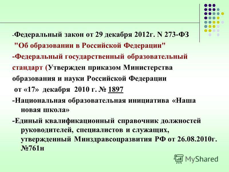 - Федеральный закон от 29 декабря 2012 г. N 273-ФЗ