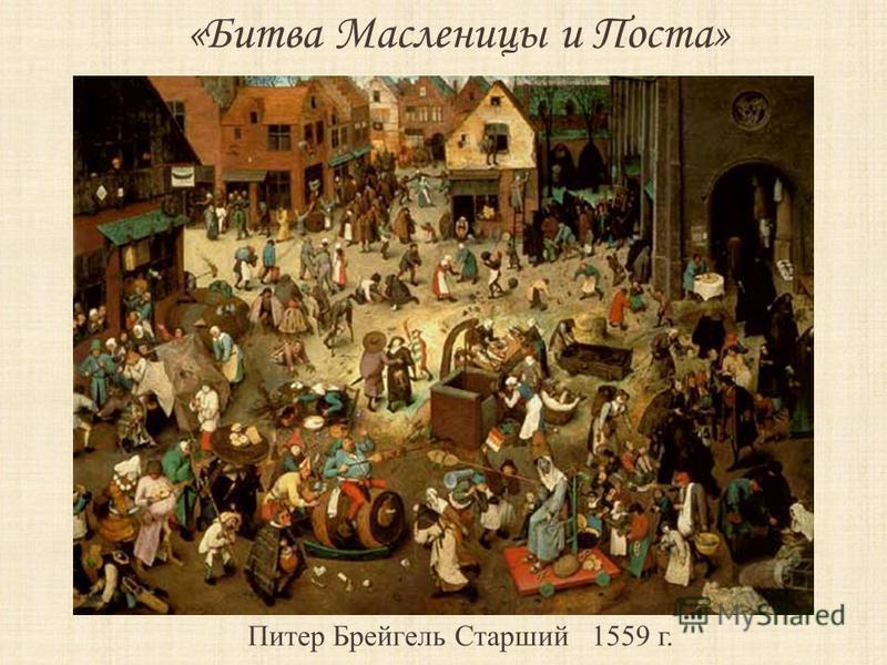 Питер Брейгель Старший 1559 г. «Битва Масленицы и Поста»