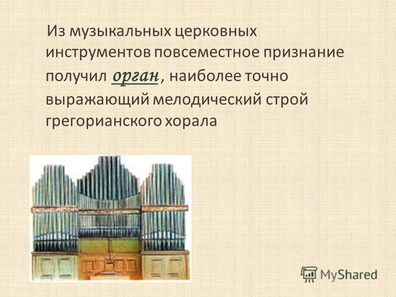 Из музыкальных церковных инструментов повсеместное признание получил орган, наиболее точно выражающий мелодический строй грегорианского хорала