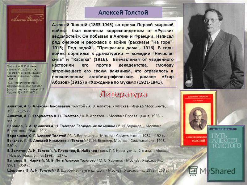 Алексей Толстой (1883-1945) во время Первой мировой войны был военным корреспондентом от «Русских ведомостей». Он побывал в Англии и Франции. Написал ряд очерков и рассказов о войне (рассказы