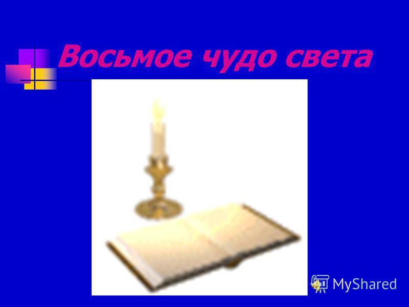 Восьмое чудо света