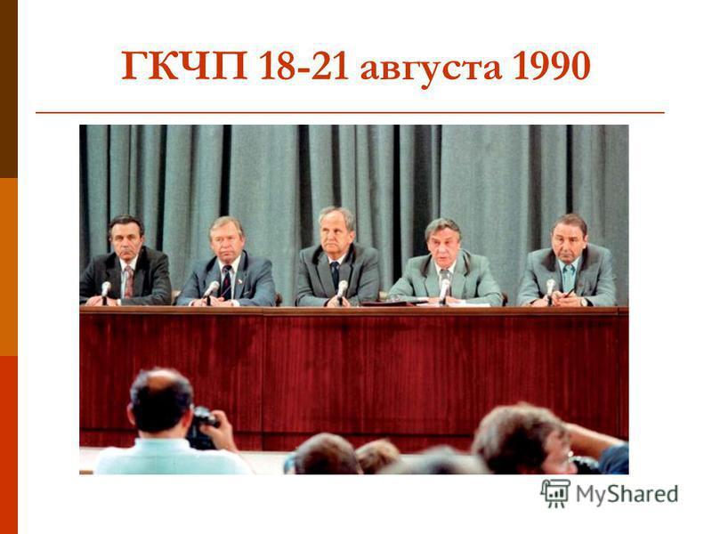 ГКЧП 18-21 августа 1990