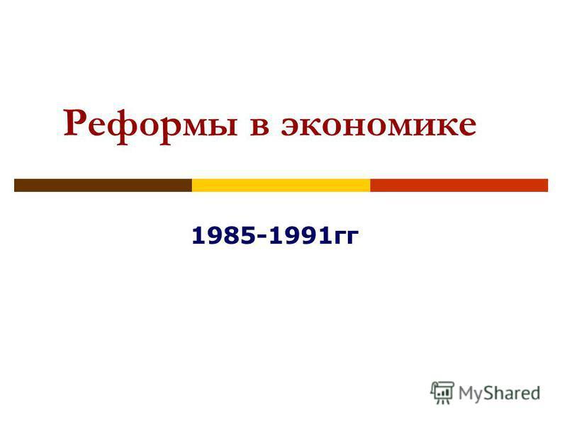 Реформы в экономике 1985-1991 гг