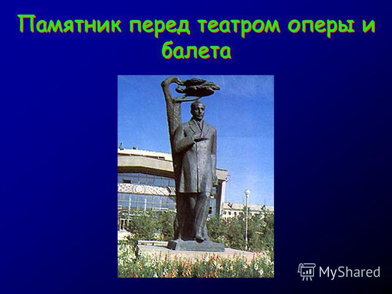 Памятник перед театром оперы и балета