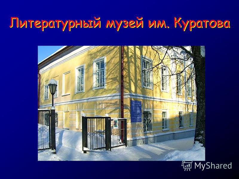 Литературный музей им. Куратова