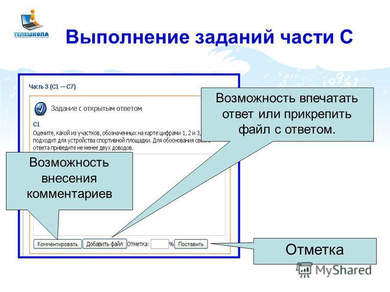 Выполнение заданий части С Возможность впечатать ответ или прикрепить файл с ответом. Отметка Возможность внесения комментариев
