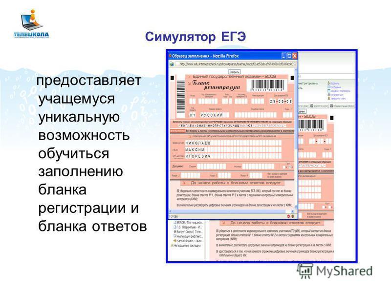 Симулятор ЕГЭ предоставляет учащемуся уникальную возможность обучиться заполнению бланка регистрации и бланка ответов