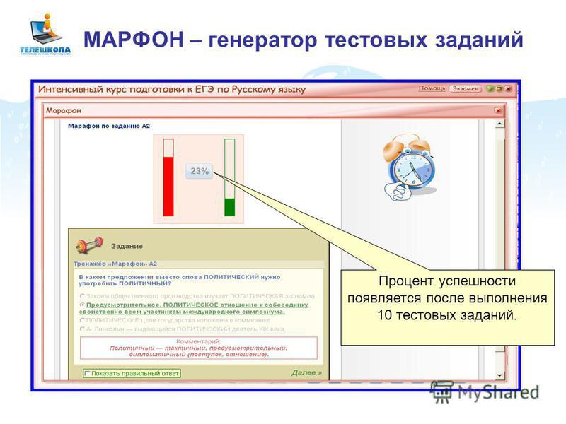 МАРФОН – генератор тестовых заданий Процент успешности появляется после выполнения 10 тестовых заданий.