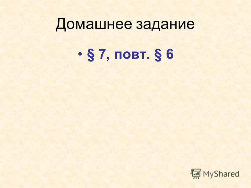 Домашнее задание § 7, повт. § 6