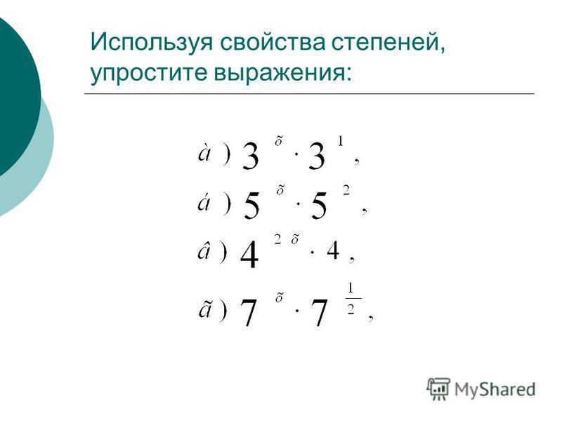 Используя свойства степеней, упростите выражения: