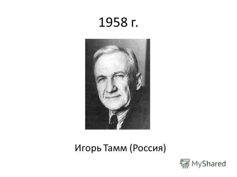 1958 г. Игорь Тамм (Россия)