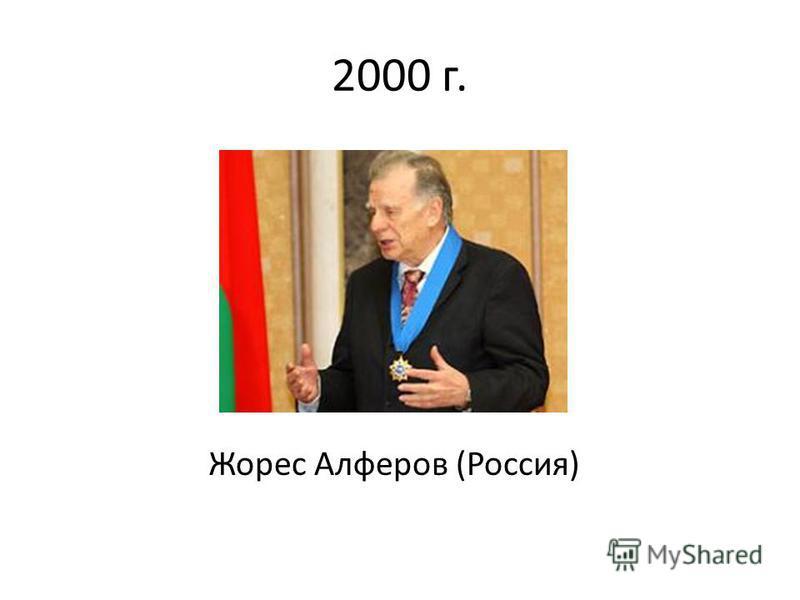 2000 г. Жорес Алферов (Россия)
