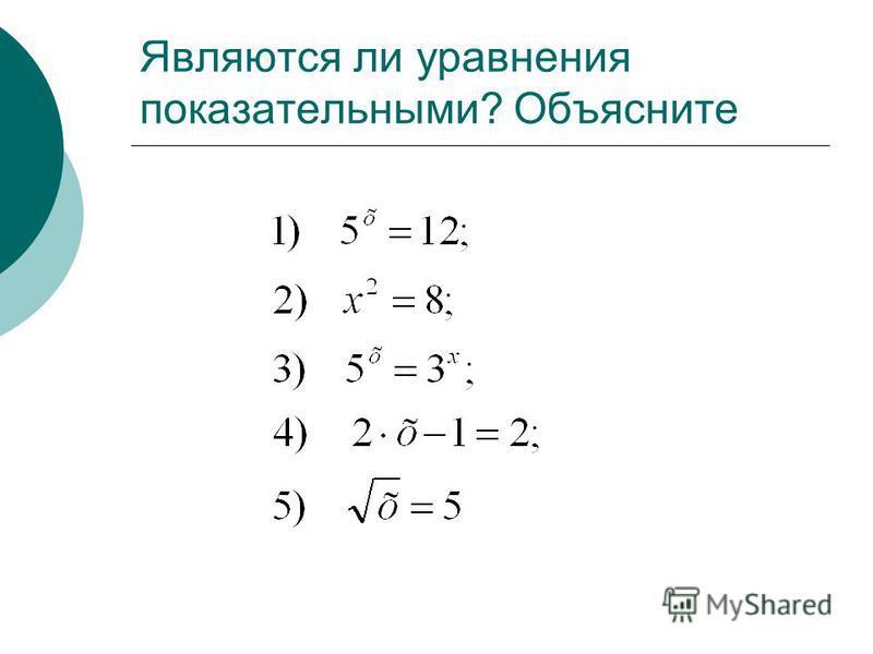 Являются ли уравнения показательными? Объясните