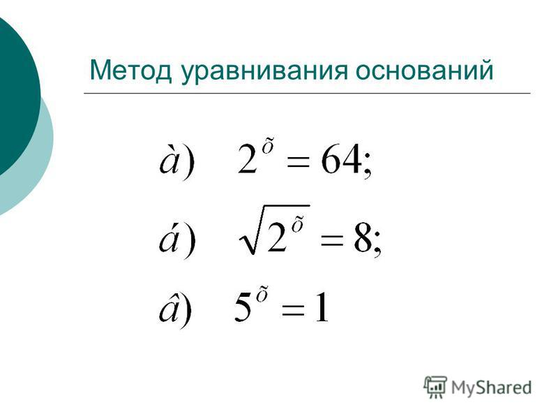 Метод уравнивания оснований