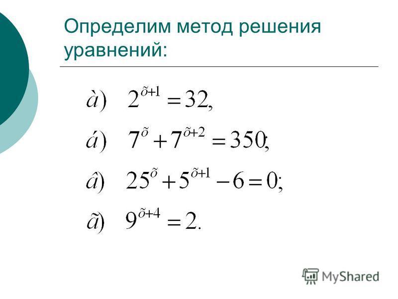 Определим метод решения уравнений: