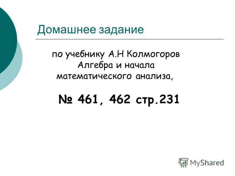Домашнее задание по учебнику А.Н Колмогоров Алгебра и начала математического анализа, 461, 462 стр.231