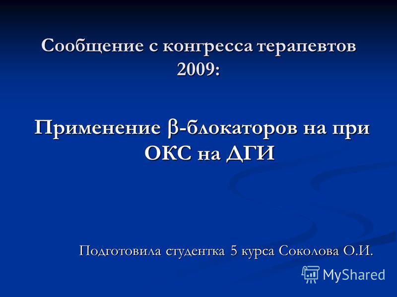 Сообщение с конгресса терапевтов 2009: Применение -блокаторов на при ОКС на ДГИ Подготовила студентка 5 курса Соколова О.И.