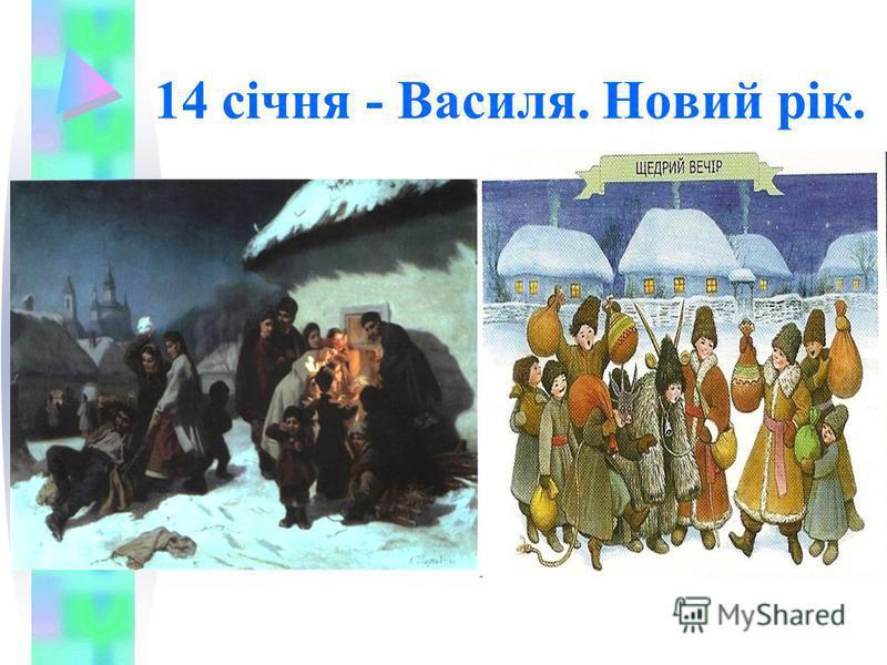 14 січня - Василя. Новий рік.