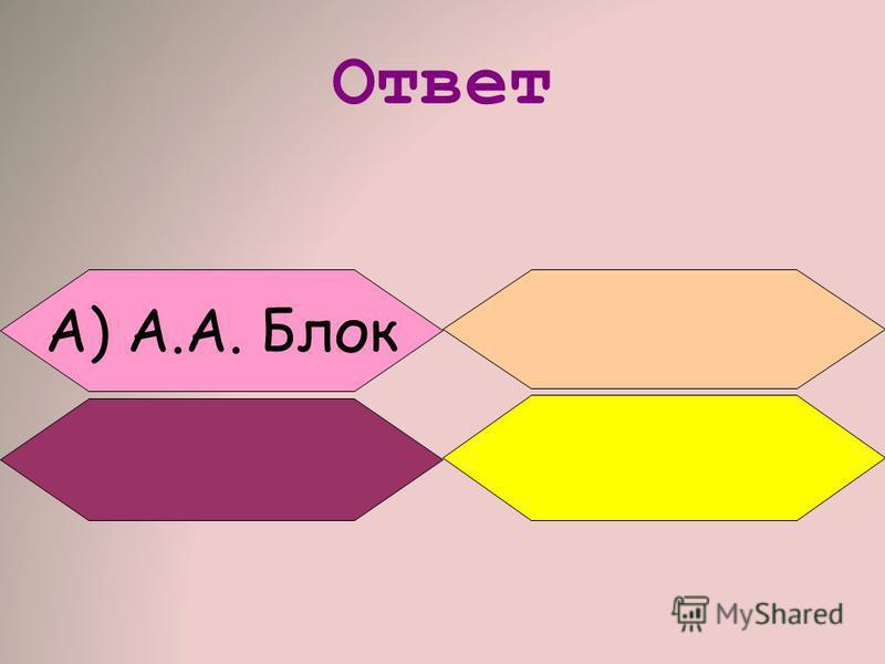 Ответ А) А.А. Блок