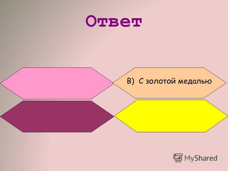 Ответ B) С золотой медалью