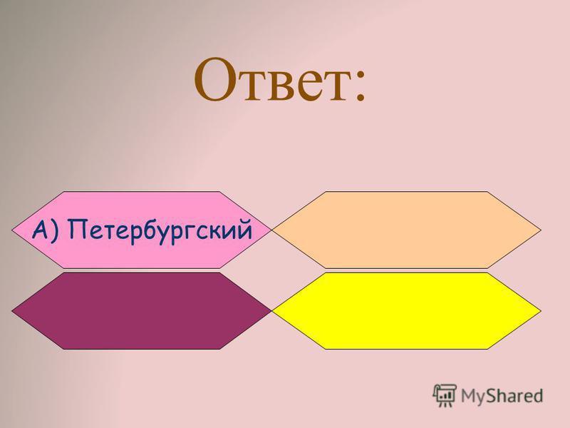Ответ: А) Петербургский