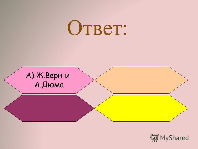 Ответ: А) Ж.Верн и А.Дюма