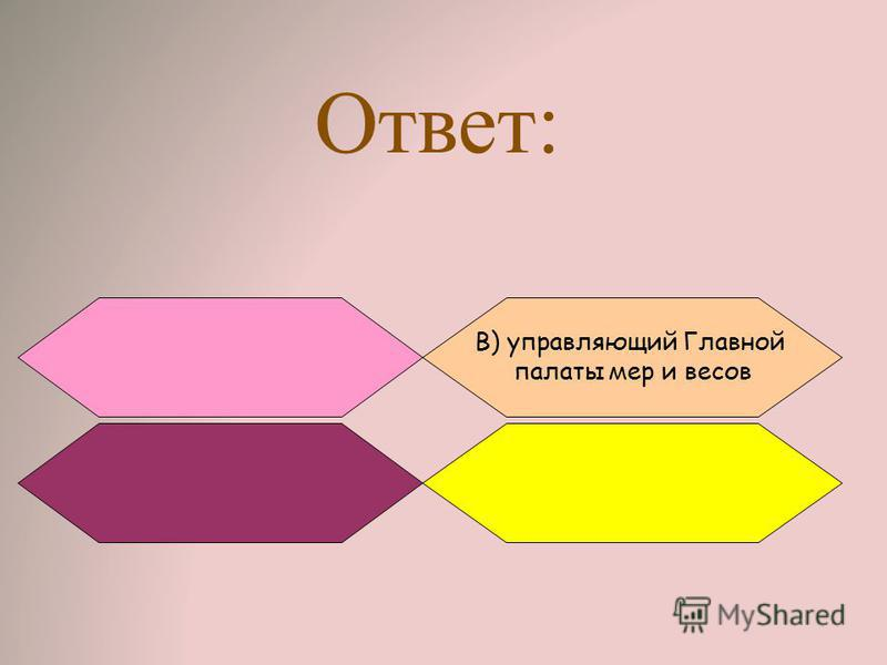 Ответ: В) управляющий Главной палаты мер и весов