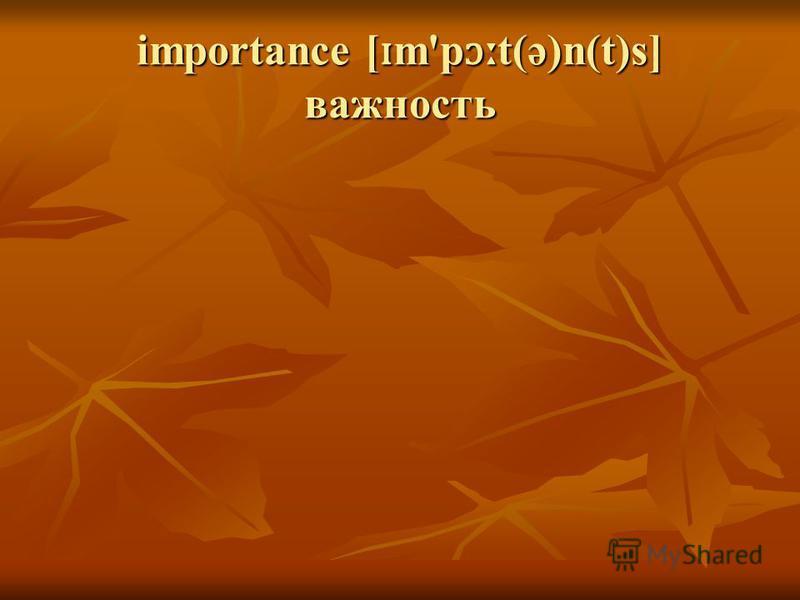 importance [ ɪ m'p ɔː t(ə)n(t)s] важность
