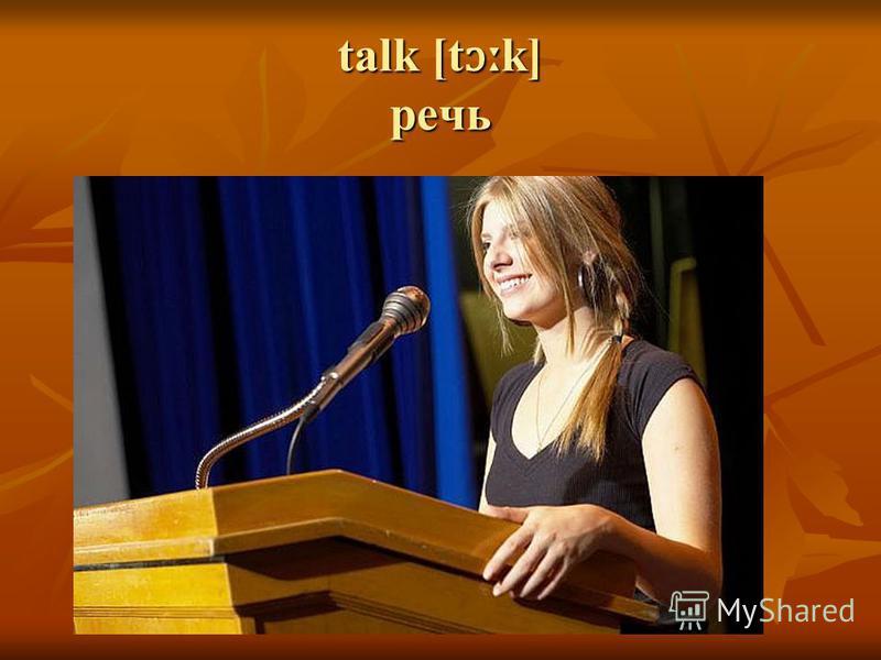 talk [t ɔː k] речь