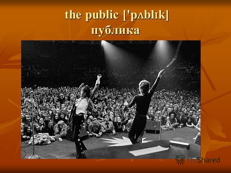 the public ['p ʌ bl ɪ k] публика the public ['p ʌ bl ɪ k] публика