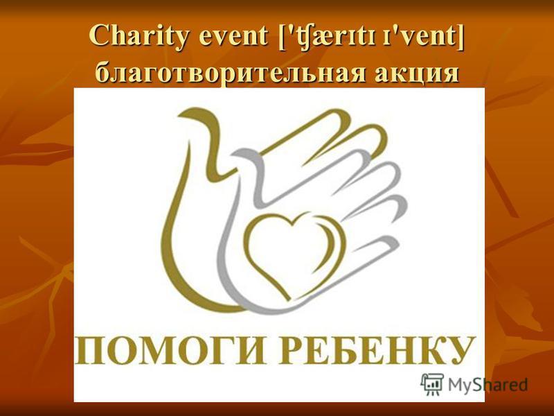 Charity event [' ʧ ær ɪ t ɪ ɪ 'vent] благотворительная акция