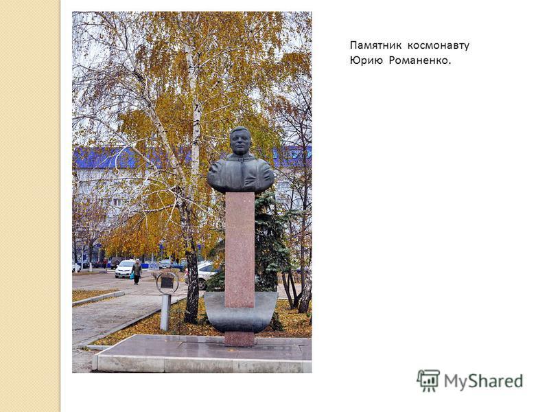 Памятник космонавту Юрию Романенко.