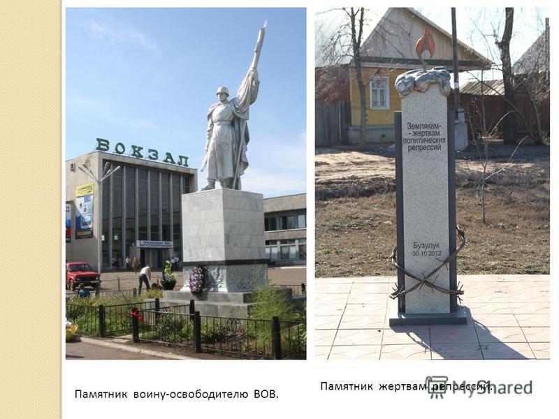 Памятник воину-освободителю ВОВ. Памятник жертвам репрессий.