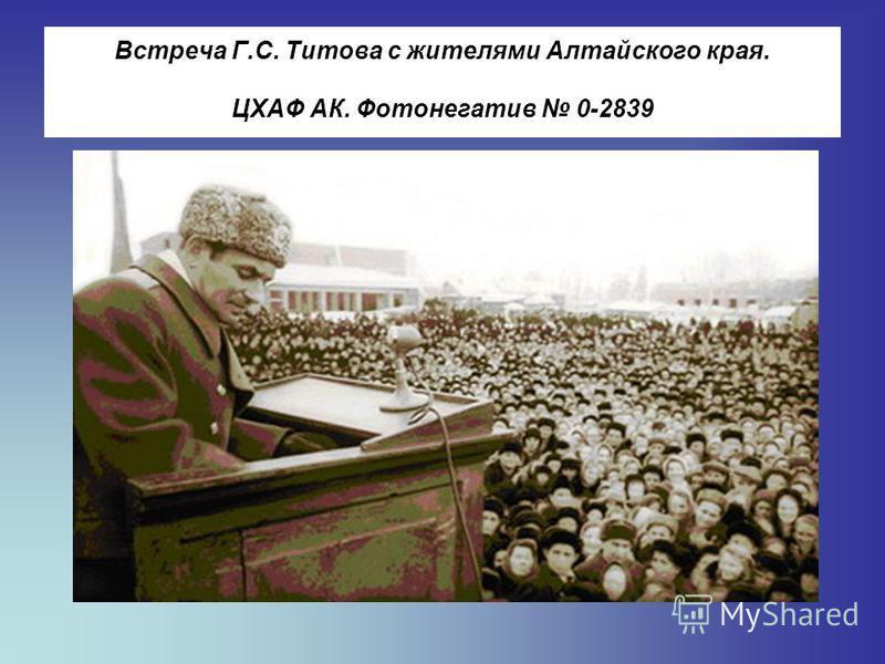 Встреча Г.С. Титова с жителями Алтайского края. ЦХАФ АК. Фотонегатив 0-2839