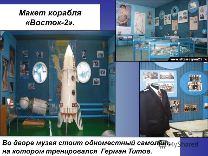 Макет корабля «Восток-2». Во дворе музея стоит одноместный самолёт, на котором тренировался Герман Титов.