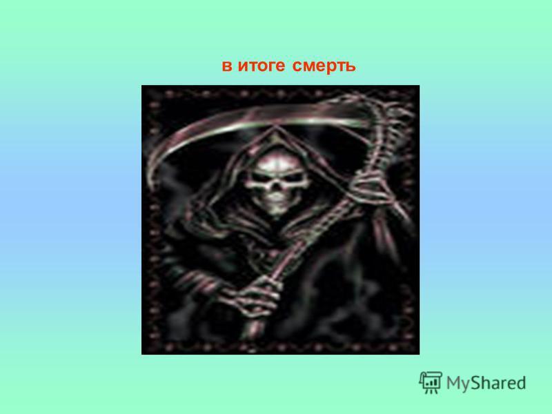 в итоге смерть