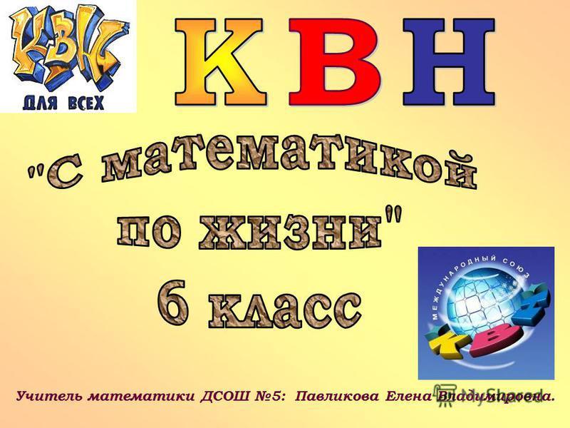 Учитель математики ДСОШ 5: Павликова Елена Владимировна.