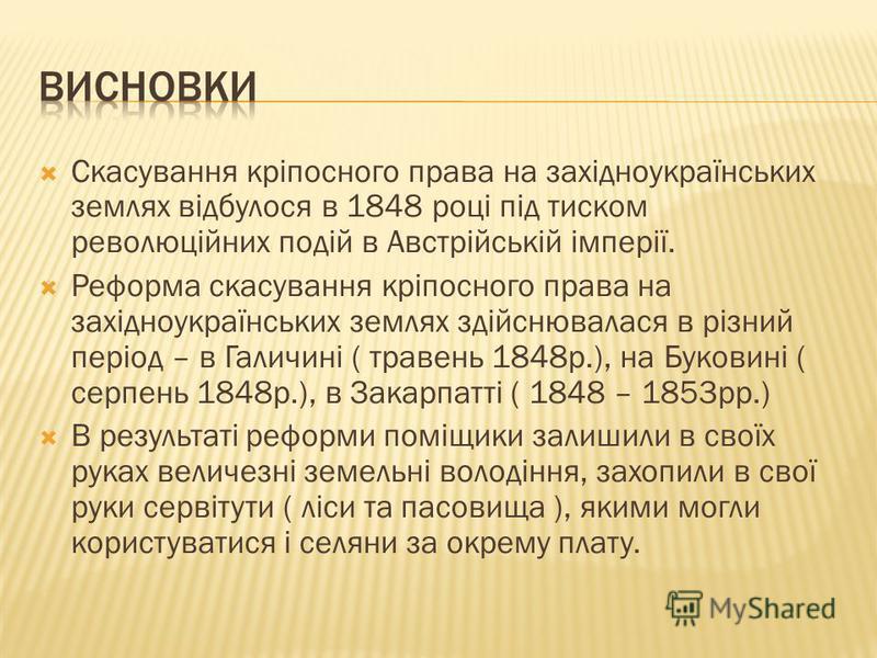 Скасування кріпосного права на західноукраїнських землях відбулося в 1848 році під тиском революційних подій в Австрійській імперії. Реформа скасування кріпосного права на західноукраїнських землях здійснювалася в різний період – в Галичині ( травень