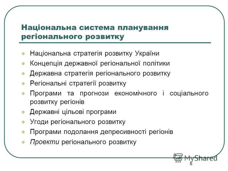 5 Національна система планування регіонального розвитку Національна стратегія розвитку України Концепція державної регіональної політики Державна стратегія регіонального розвитку Регіональні стратегії розвитку Програми та прогнози економічного і соці