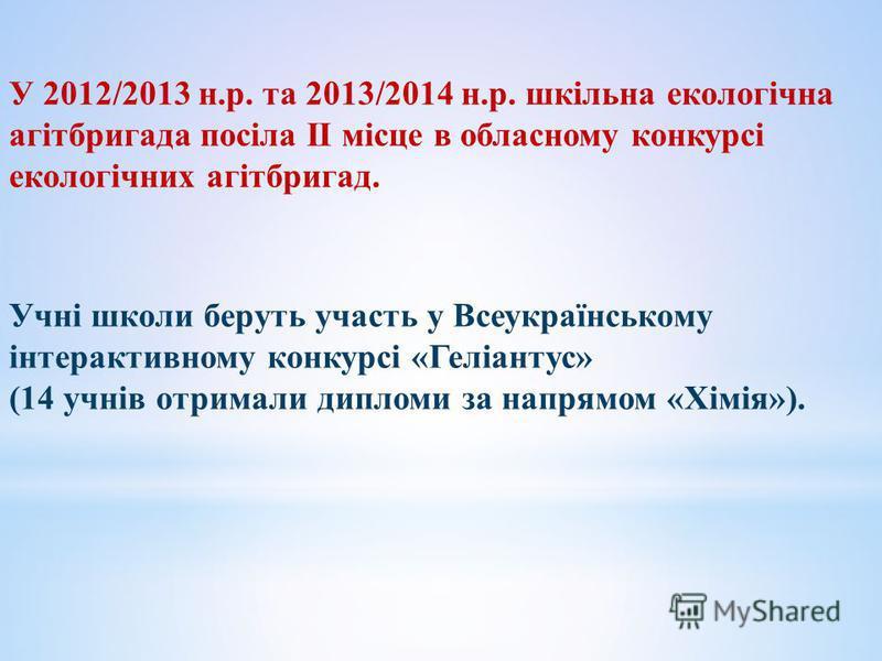 Учні школи беруть участь у Всеукраїнському інтерактивному конкурсі «Геліантус» (14 учнів отримали дипломи за напрямом «Хімія»).