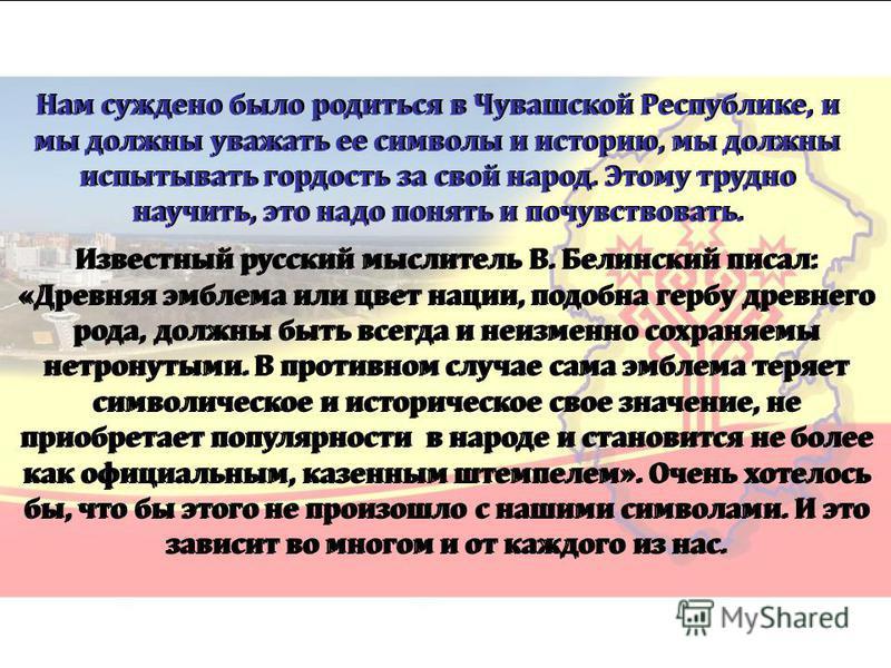День государственных символов Чувашской Республики 29 апреля был объявлен днем государственных символов Чувашской Республики Указом Президента ЧР Н.В. Федорова от 8 апреля 2004 года.