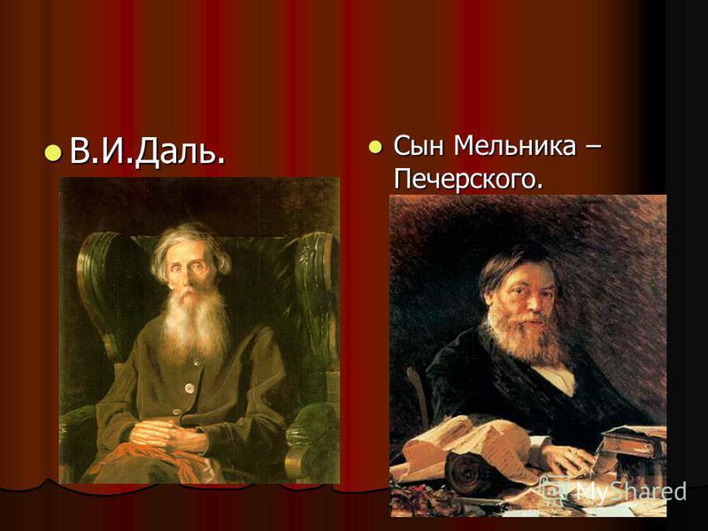 В.И.Даль. В.И.Даль. Сын Мельника – Печерского. Сын Мельника – Печерского.