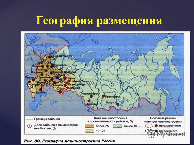 География размещения