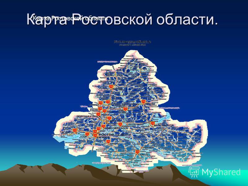 Карта Ростовской области. Карта Ростовской области