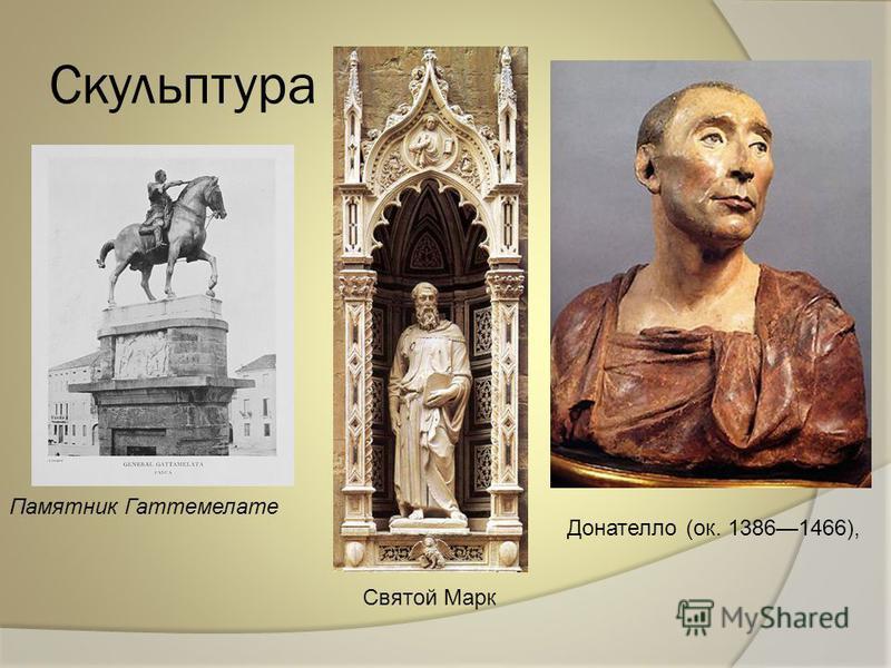 Скульптура Донателло (ок. 13861466), Памятник Гаттемелате Святой Марк