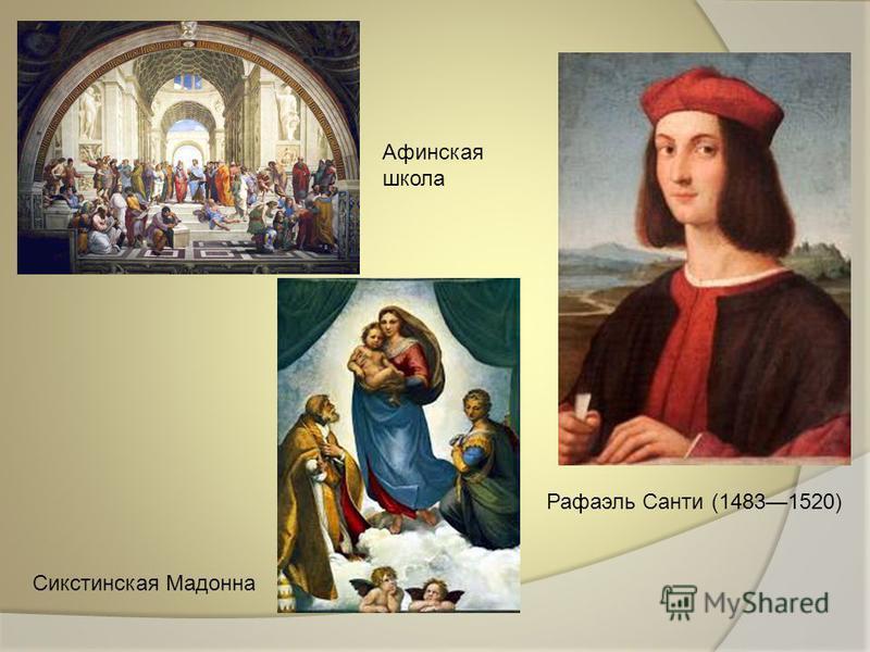 Рафаэль Санти (14831520) Сикстинская Мадонна Афинская школа