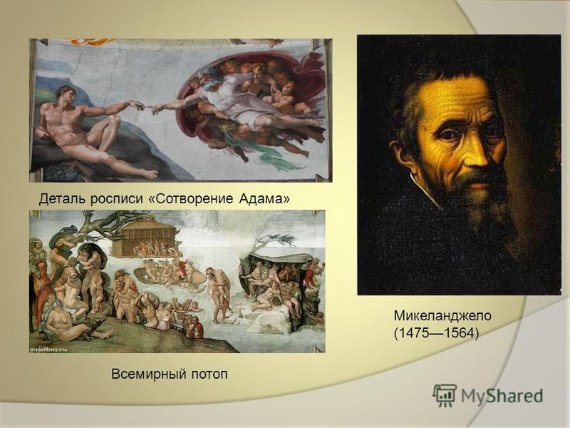 Микеланджело (14751564) Деталь росписи «Сотворение Адама» Всемирный потоп